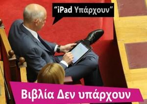 papandreou-ipad-2