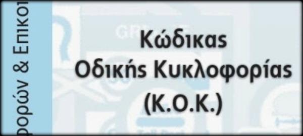 http://www.cretadrive.gr/wp-content/uploads/2012/06/perierga-prostima-KOK.jpg