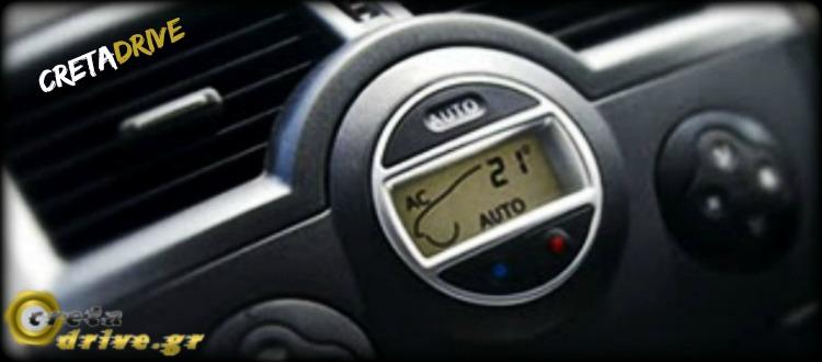 Συντήρηση και χρήση του κλιματισμού στο αυτοκίνητο