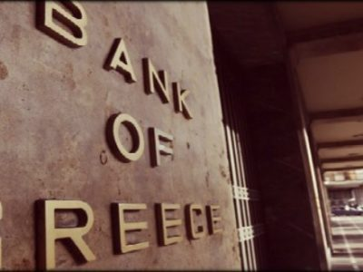 Εισαγγελέας ξεσκονίζει την Τράπεζα της Ελλάδος