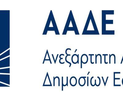 Σαρωτικοί έλεγχοι της ΑΑΔΕ για το 2018