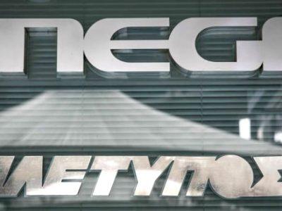 Τέλος εποχής για το Mega