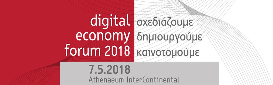 digital economy forum 2018 από τον ΣΕΠΕ