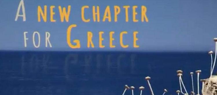 Βίντεο της Κομισιόν για την Ελλάδα