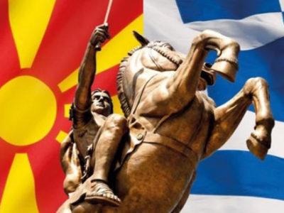 Και τι λέει το Twitter για το Μακεδονικό