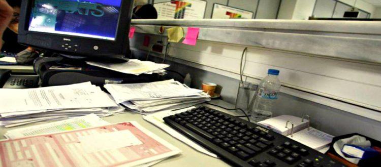 Αναζήτηση στοιχείων μητρώου επιχειρήσεων