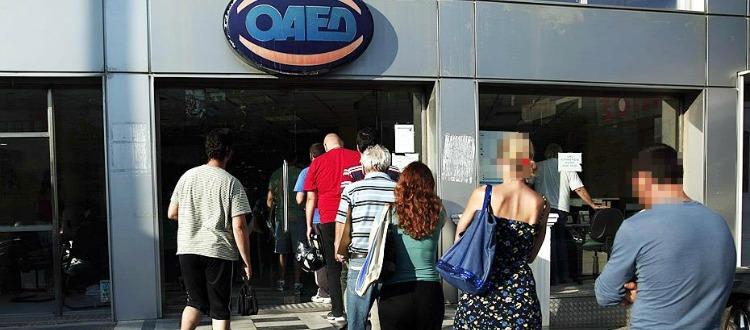 Ποιοι δικαιούνται το νέο επίδομα ανεργίας του ΟΑΕΔ