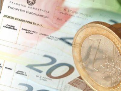 Μειωμένος κατά 60 εκατ. ευρώ ο νέος ΕΝΦΙΑ