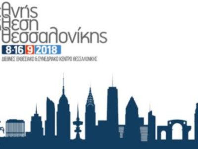60 αμερικανικοί κολοσσοί στη Θεσσαλονίκη