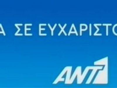 Ο Ant1 αποχαιρετά το Mega