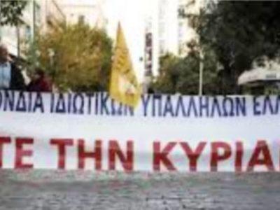 Απεργία ενάντια στην κυριακάτικη λειτουργία των καταστημάτων