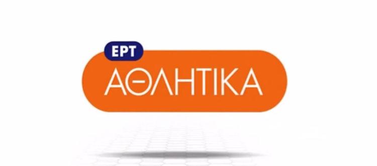 Πρεμιέρα έκανε το αθλητικό κανάλι της ΕΡΤ