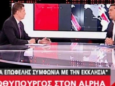 Έσπασε τα κοντέρ τηλεθέασης ο Τσίπρας