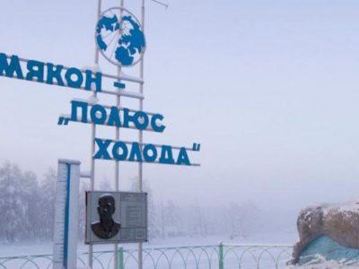 Το πιο παγωμένο κατοικήσιμο μέρος του κόσμου