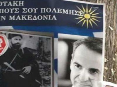 Μπορούν να χωνέψουν την μακεδονική κωλοτούμπα