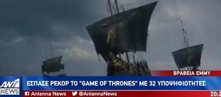 Θα σαρώσει το Game of Thrones στα ΕΜΜΥ