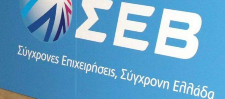 Ικανοποίηση ΣΕΒ από την κυβέρνηση Μητσοτάκη