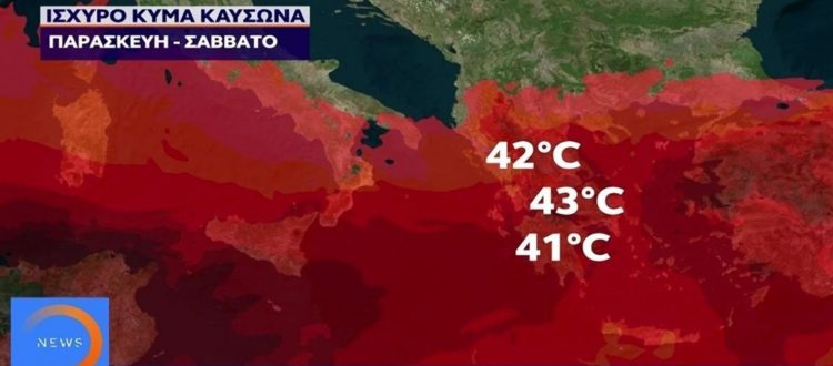 Έρχεται ο «αφρικανικός» καύσωνας