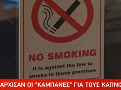 Άρχισαν οι καμπάνες για τους καπνιστές