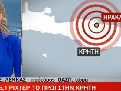 Δεν εμπνέει ανησυχία ο σεισμός