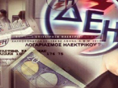 Νέα ρύθμιση για χρέη στη ΔΕΗ