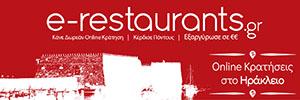 Αναζήτηση εστιατορίων - Online κρατήσεις | e-restaurants.gr