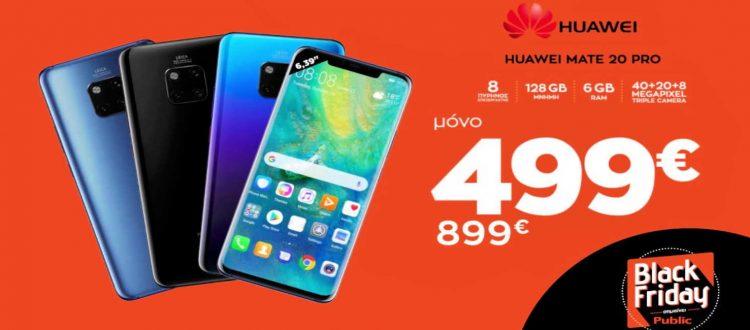 Ασυναγώνιστες προσφορές της Huawei για το Black Friday
