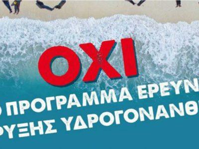 Όχι στις εξορύξεις στην Κρήτη