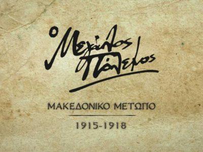 Ο Μεγάλος Πόλεμος – Μακεδονικό Μέτωπο