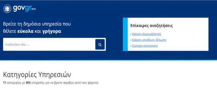 «Στον αέρα» το gov.gr