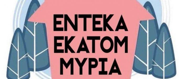 11 μύρια για την καμπάνια του «Μένουμε σπίτι»: Δεν παίρνουν μάσκες και τεστ αλλά δεσμεύουν 11 εκατ. ευρώ για «υπηρεσίες επικοινωνίας»!!!
